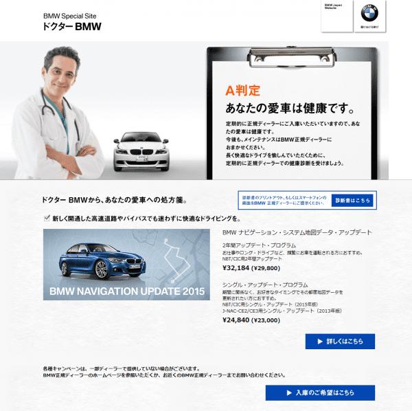 ドクター_BMW_キャンペーン_A判定