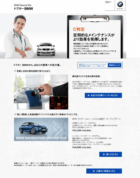 ドクター_BMW_キャンペーン_C判定