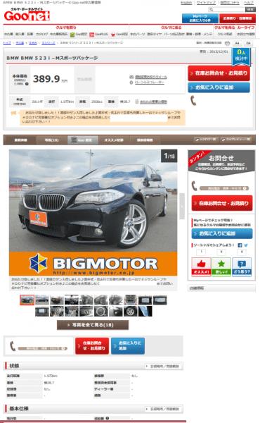 旧愛車5シリーズ523i(F10)買取店への売却の流れを振り返る