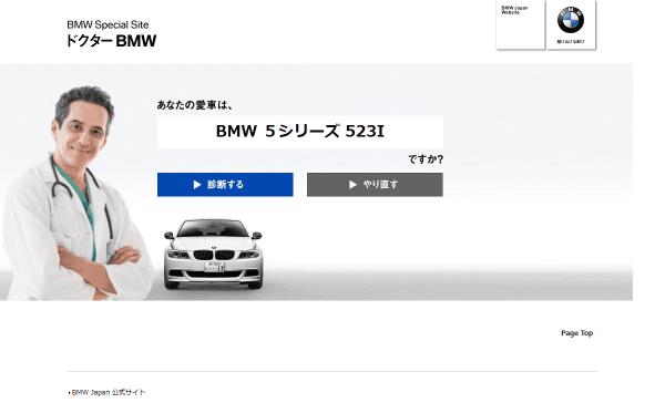 ドクター_BMW_キャンペーン_車種確認