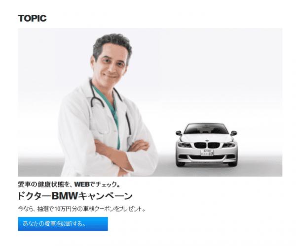 ドクターBMWキャンペーン