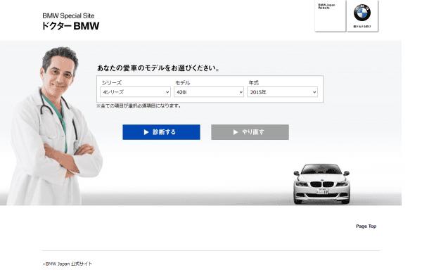 ドクター_BMW_キャンペーン_モデル選択