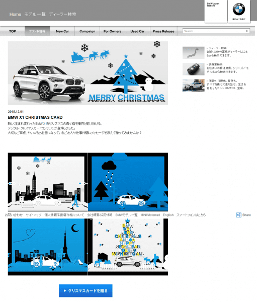 FireShot Screen Capture #001 - 'BMW JAPAN _ BMW X1 CHRISTMAS CARD'