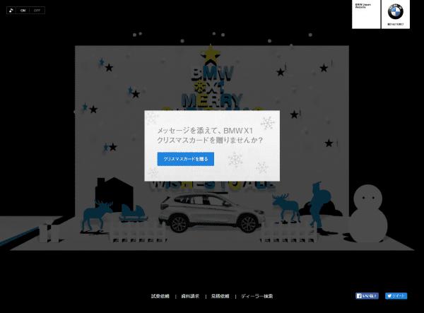 FireShot Screen Capture #003 - 'BMW X1 CHRISTMAS CARD I BMW Japan