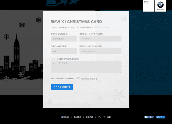 FireShot Screen Capture #004 - 'BMW X1 CHRISTMAS CARD I BMW Japan' - bmw-christmas_jp_2015_input_htm