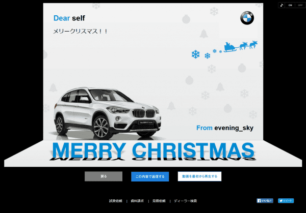 FireShot Screen Capture #005 - 'BMW X1 CHRISTMAS CARD I BMW Japan' - bmw-christmas_jp_2015_confirm_htm