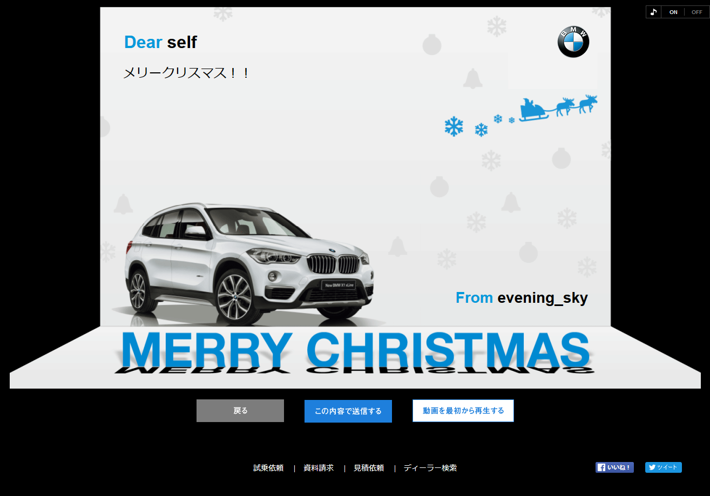 BMW X1クリスマスカードを贈ってみました^^