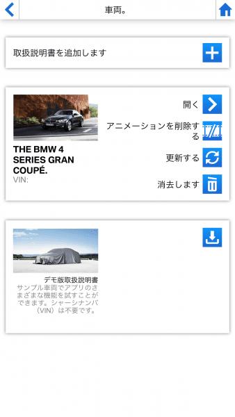 BMW4シリーズグランクーペの取扱説明書(Driver's Guide無料アプリ)をiPhone6s Plusに入れてみた^^