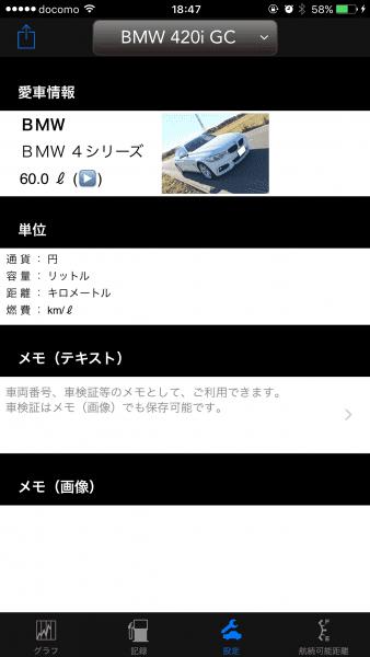 [BMW420i GC]燃費記録アプリを替えてみました^^
