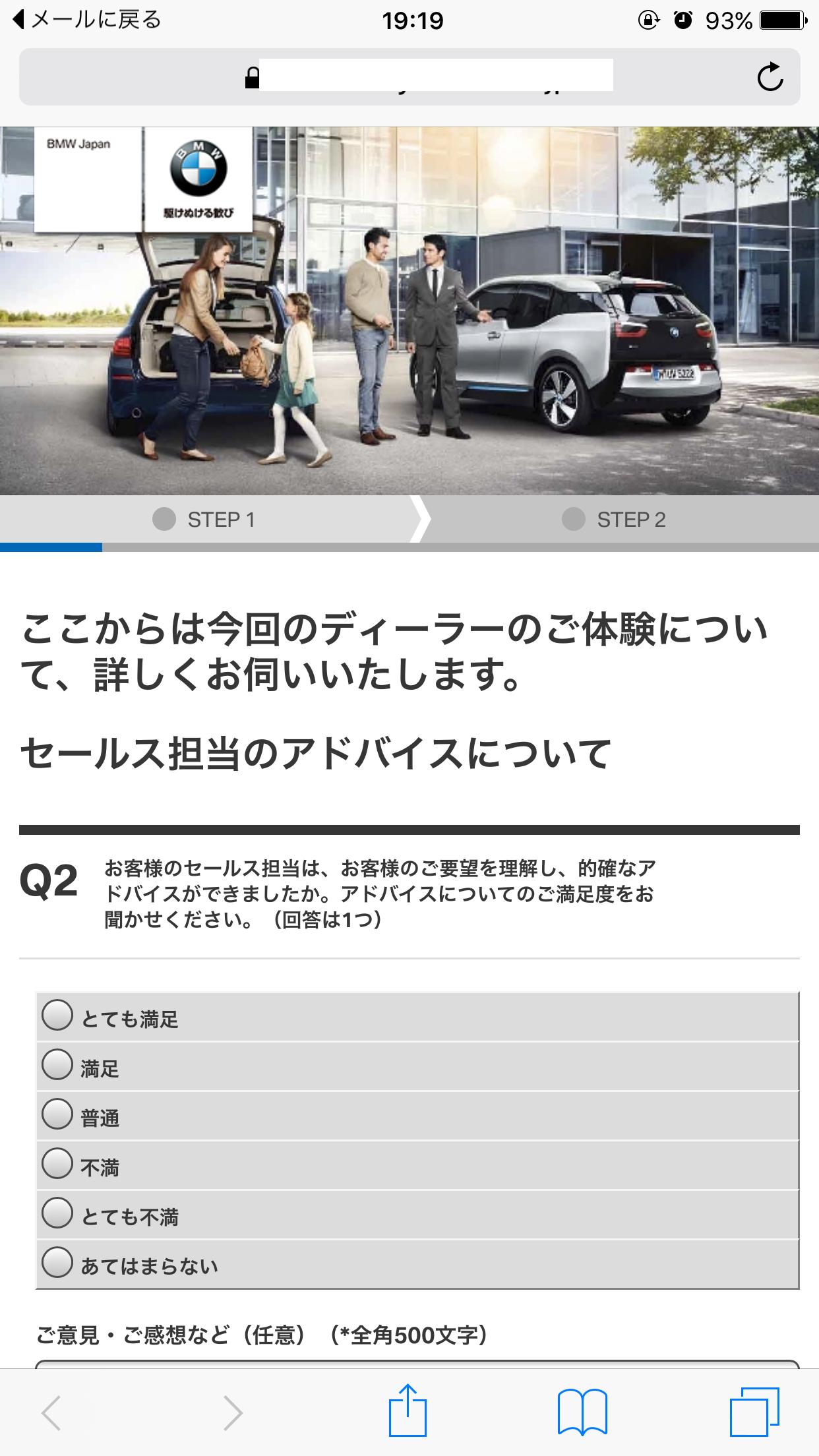 BMWから4シリーズグランクーペ納車時満足度調査のアンケートメールが送られてきたので回答しました