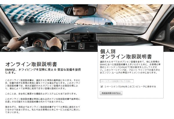 BMW_Driver_s_Guide_Web版2
