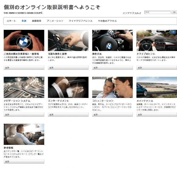BMW_Driver_s_Guide_Web版