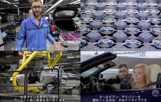BMW本社での新車引き渡し「ヨーロピアン・デリバリー」について調べてみた