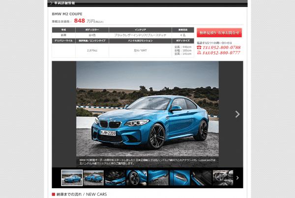 BMW M2 MT