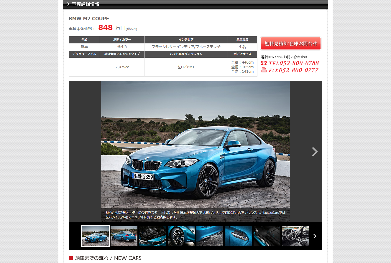 BMW M2ワールドプレミア!予約開始♪価格は770万円!登場シーン動画・MTモデルは?