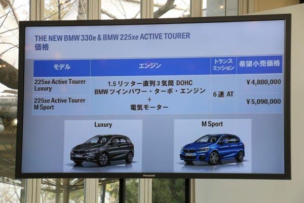 BMW225xe_price