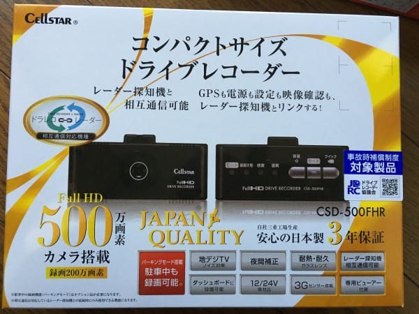 CSD-500FHR箱