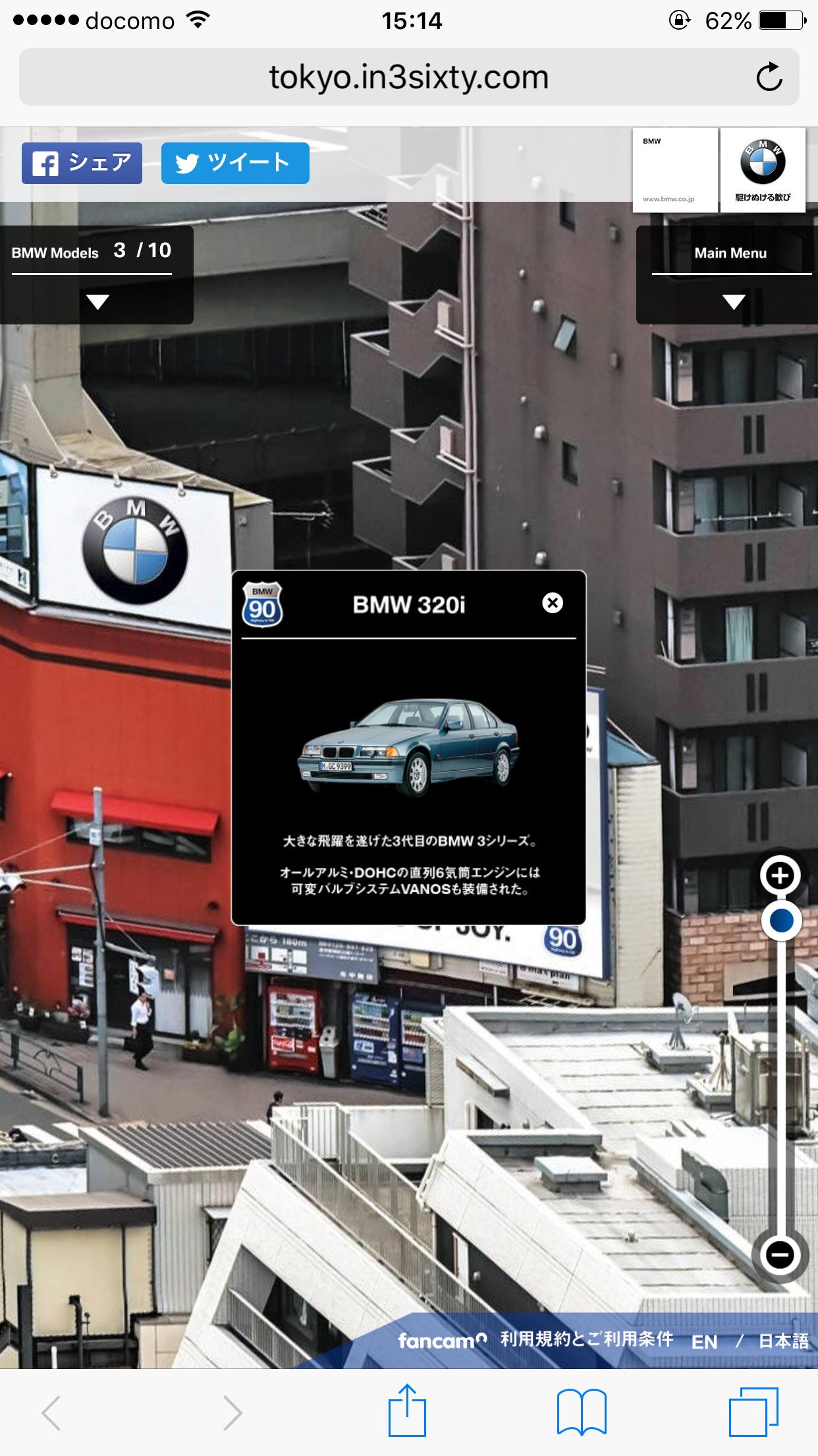 BMW年賀状&BMW X1 無料1年間モニターが当たるゲームにチャレンジしてみました^^
