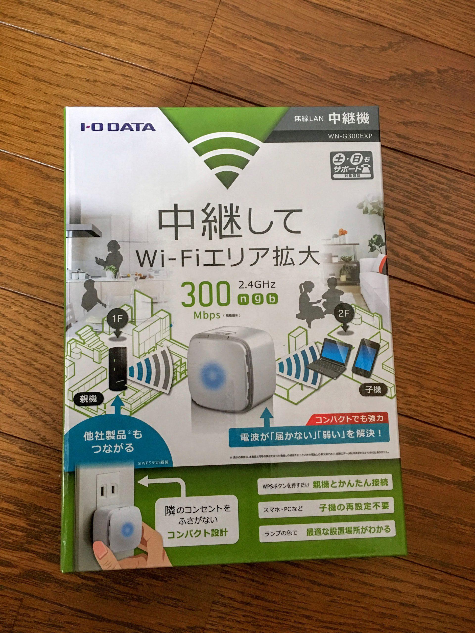 コンセントに挿すだけの無線LAN中継器で自宅のネット通信速度が改善されました♪