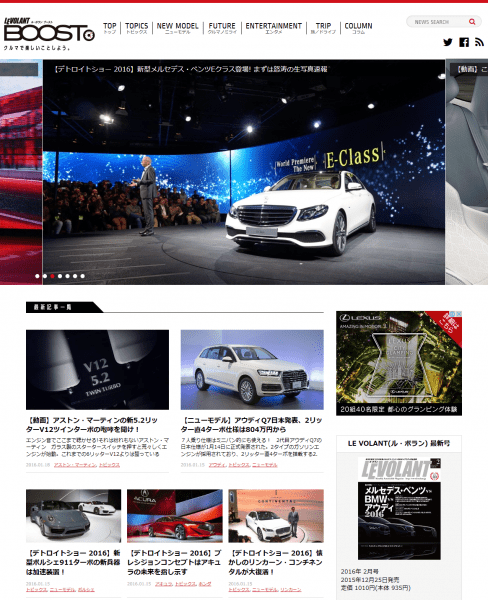 欧州自動車雑誌「ル・ボラン」のWebサイト「LE VOLANT BOOST(ル・ボラン ブースト)」と私がチェックしてる自動車サイト一覧^^