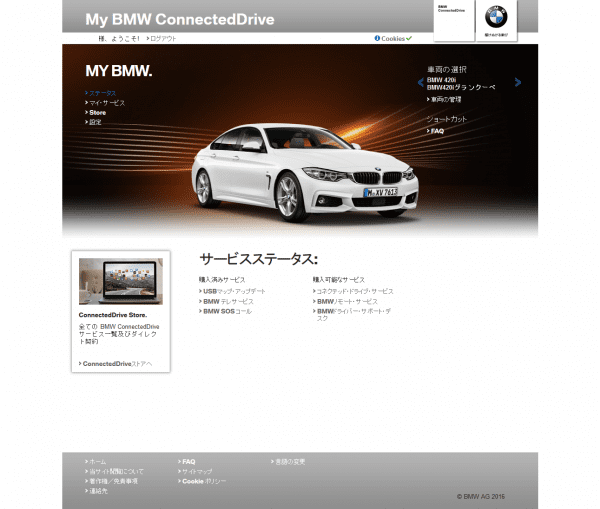 無料登録したMy BMW ConnectedDriveについて利用可能なメニューを見てみる♪