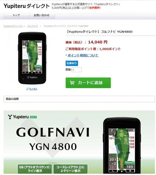 ゴルフナビ
