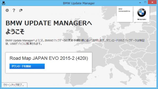 BMW Update ManagerがリリースされていたのでiDriveマップ無料更新を試してみました^^;