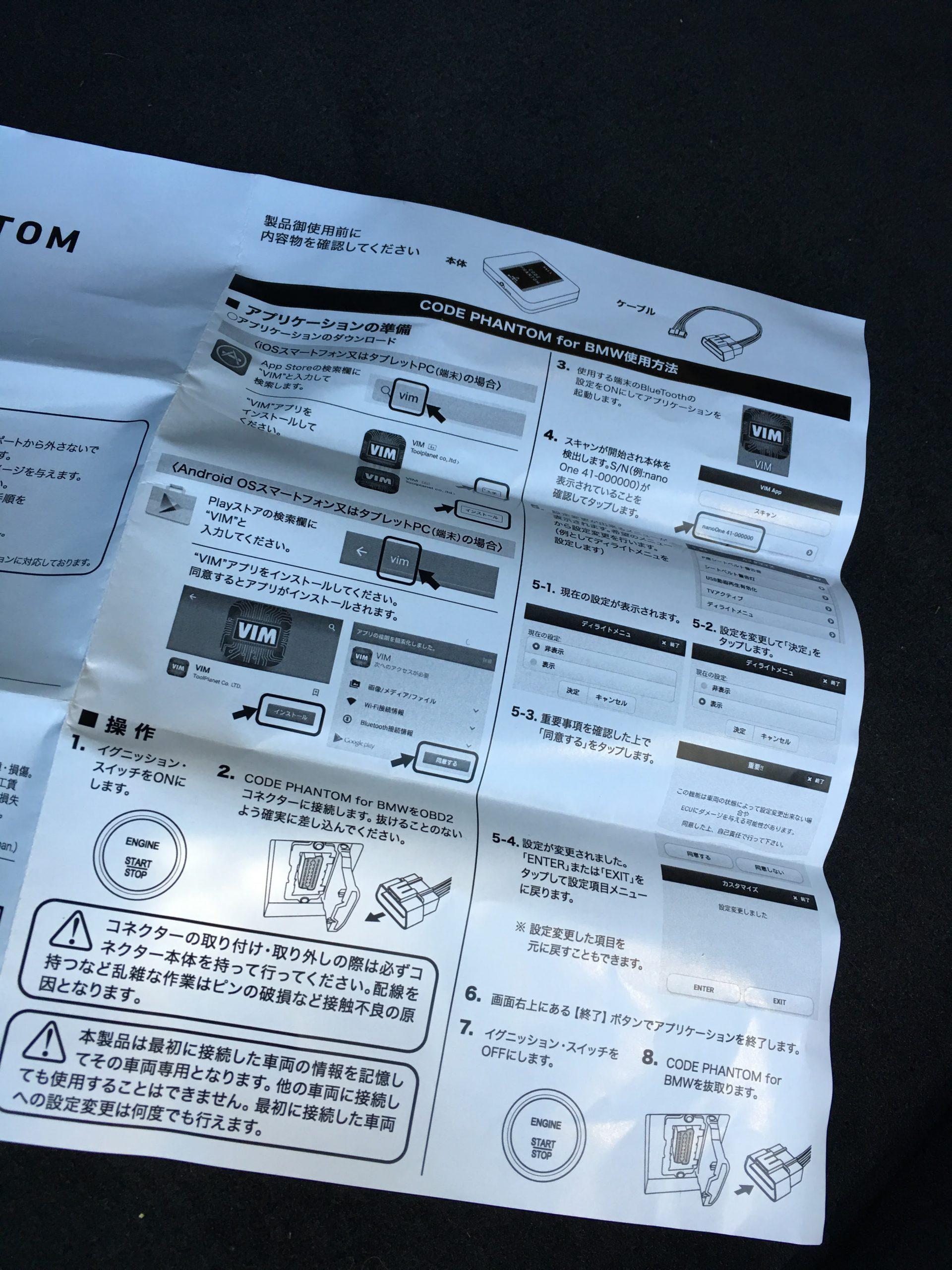 BREX CODE PHANTOMのコーディング設定項目について【BMW4シリーズグラン