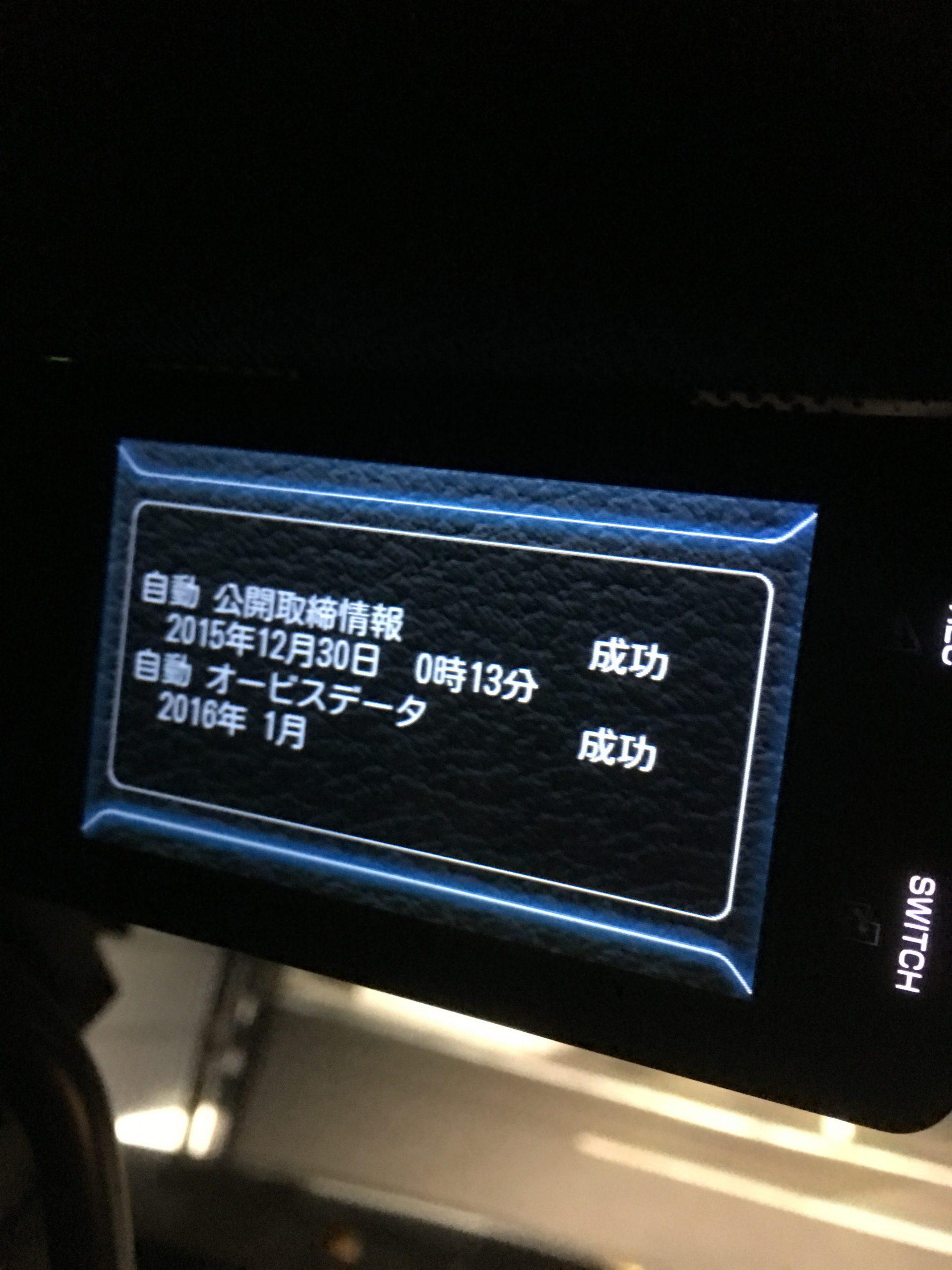 ユピテル専用の無線LAN機能付きSDカード(OP-WLSD08)ではなく安い東芝FlashAir(W-03)にてオービス・取締データを自動更新♪ユピテルレーダー探知機&ドライブレコーダー【Z800DR】