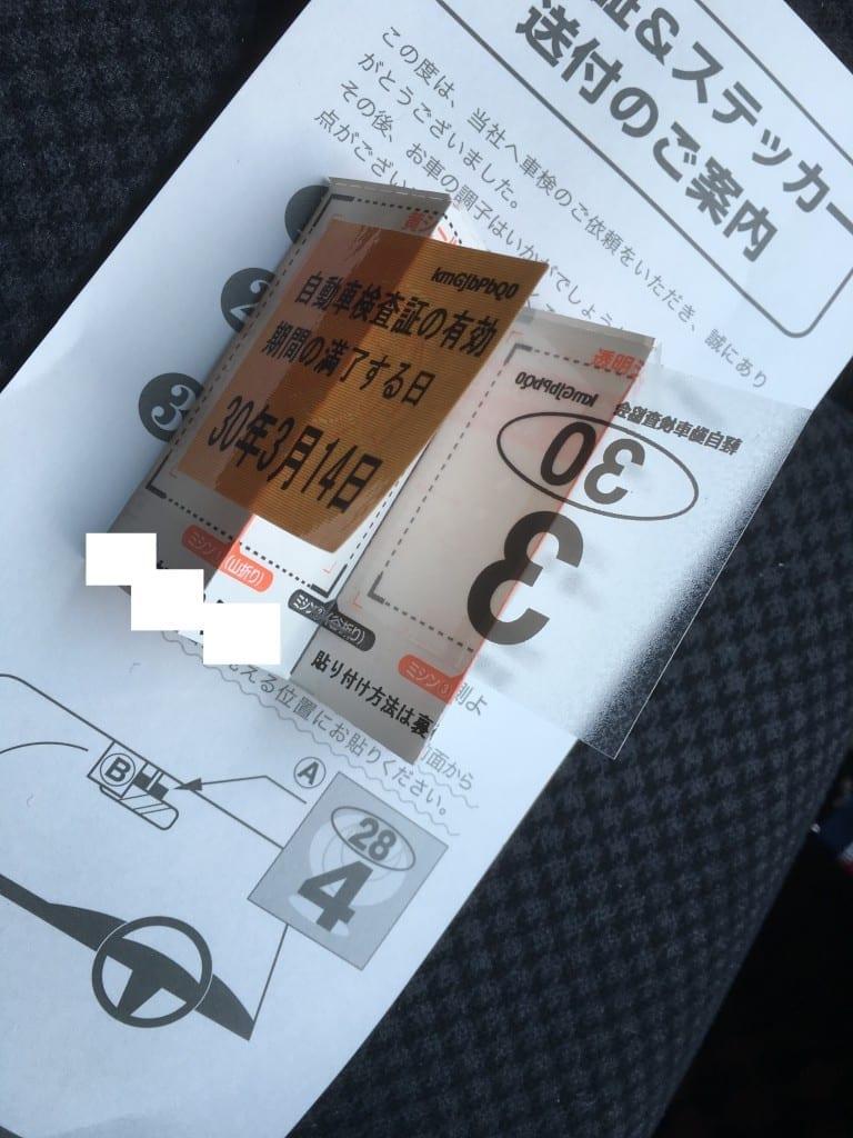 【ホンダ・N-ONE】車検証&検査標章ステッカーが送られてきたので貼ってみました^^