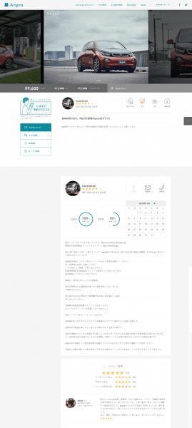 i3_BMW_2014_-_石神井公園駅_-_Anyca_(エニカ)