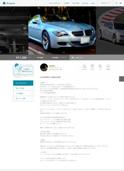 M6_BMW_2007_-_大手町駅_-_Anyca_(エニカ)