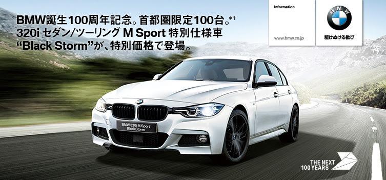 BMW100周年記念!首都圏100台限定特別仕様車320iセダン/ツーリングMスポーツ「Black Storm」を発売!