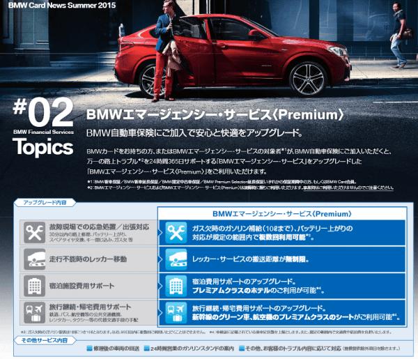 BMWエマージェンシー・サービスについて調べてみた。エマージェンシーサービスPREMIUMとの違いなど。