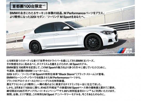 BMW 100周年
