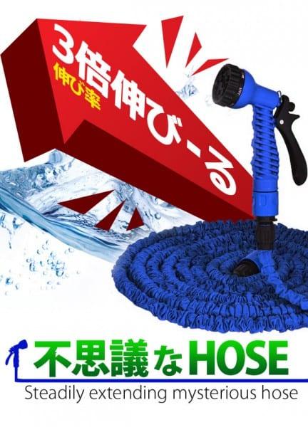 majic-hose