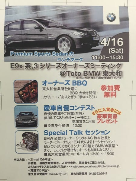 toto bmw offline meeting e90 e91 e92 e93