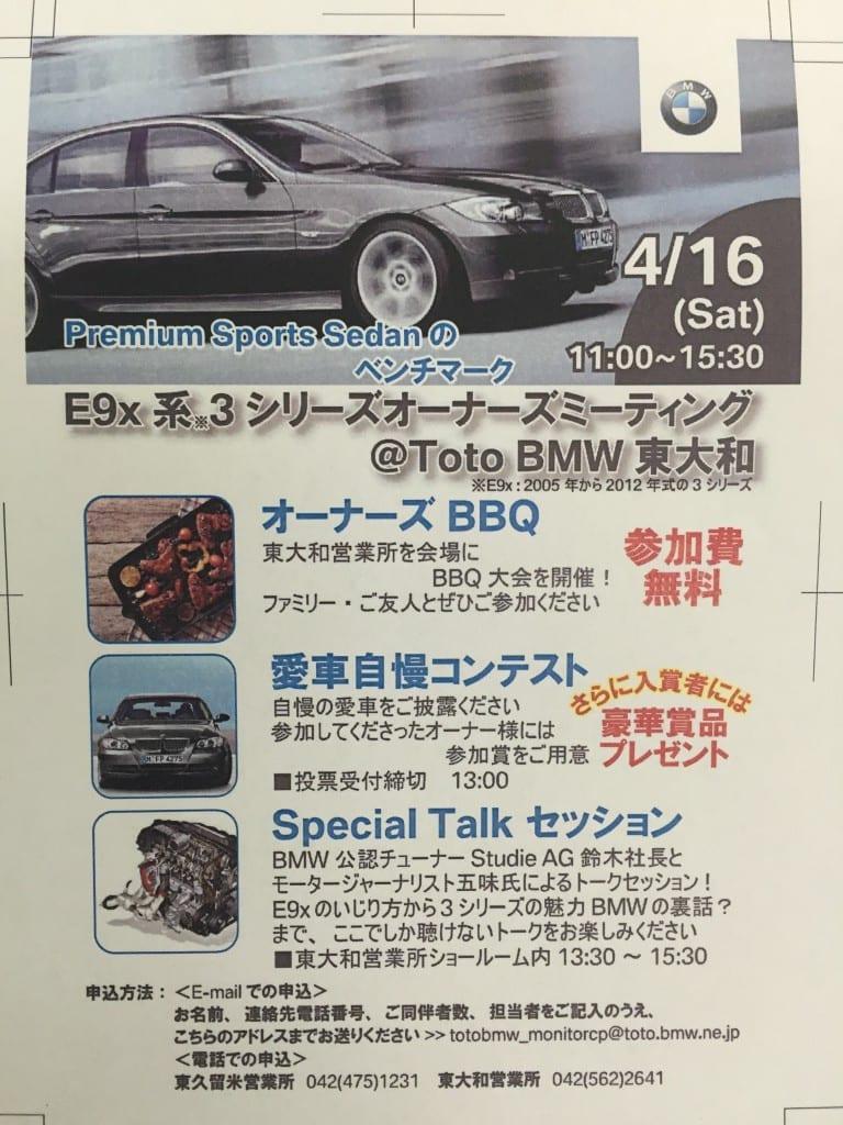 BMWディーラー主催のE9x系3シリーズオーナー向けのオフミが開催されるそうです♪