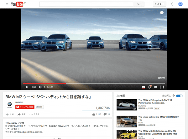 FireShot Screen Capture #080 - 'BMW M2 クーペ「ジジ・ハディットから目を離すな」 - YouTube' - www_youtube_com_watch_v=V6dm7gFFFgs