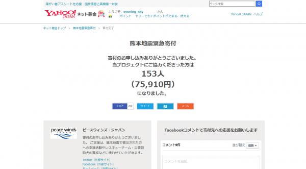 熊本地震緊急寄付_-_Yahoo!ネット募金_-_2016-04-15_12.43.01