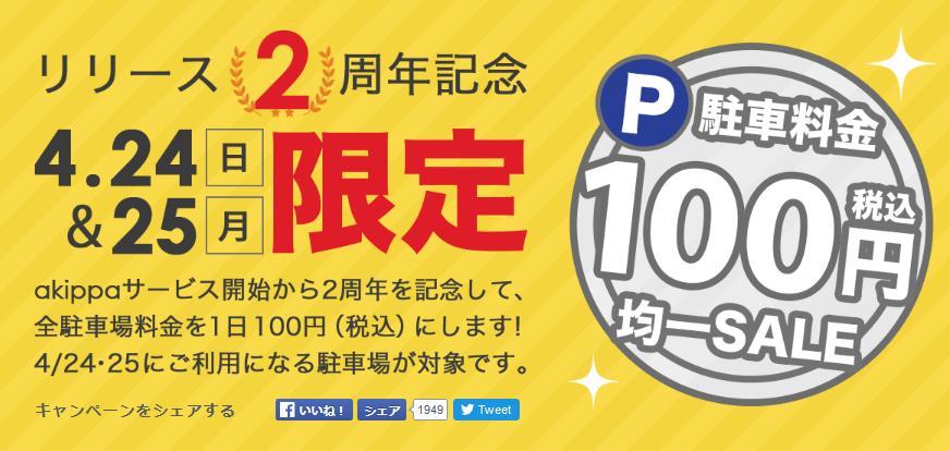 お出かけ前に駐車場を予約できるサービスakippa(アキッパ)がリリース2周年記念で4/24(日)、4/25(月) 全国・全駐車場対象「1日最大料金100円(税込)均一」だそうで、本日から予約が可能となってます♪