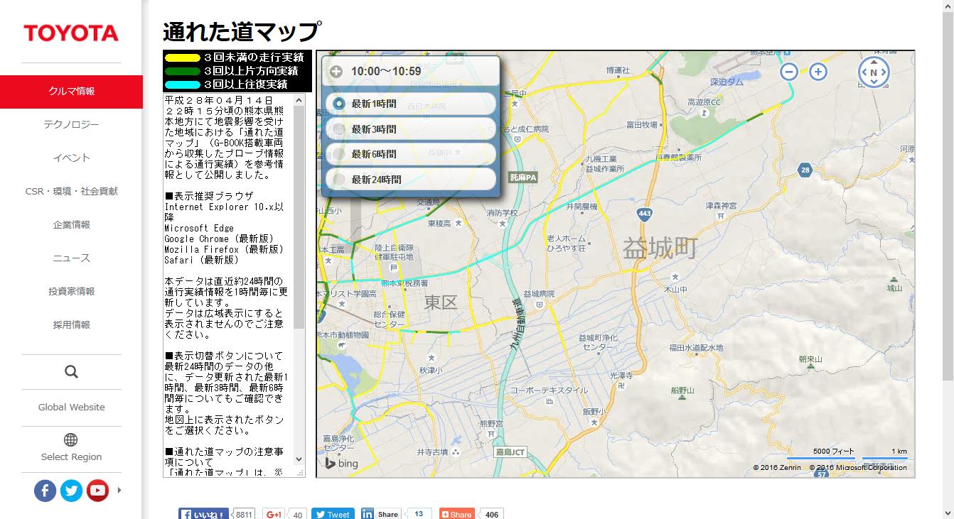 熊本での地震について。トヨタ自動車が「通れた道マップ」を提供する素早い取り組みやネット募金など