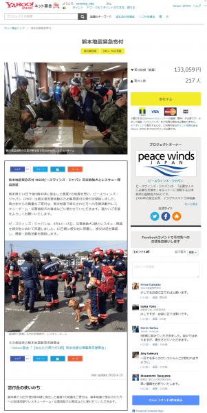 熊本地震緊急寄付_-_Yahoo!ネット募金_-_2016-04-15_13.11.48