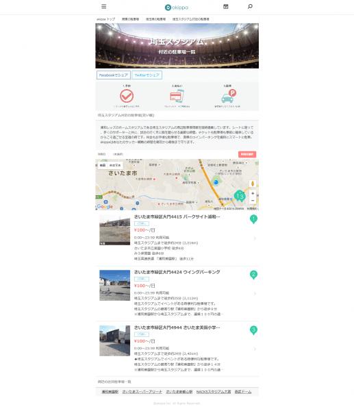 FireShot Screen Capture #075 - '埼玉スタジアムの駐車場 - akippaで予約する' - www_akippa_com_spot_saitamastadium