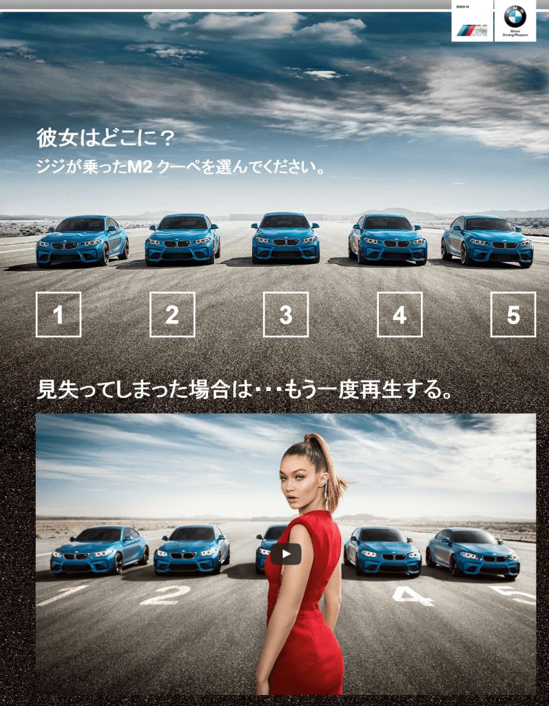 BMW M2に乗り込んだ人気セレブ・モデルのジジ・ハディットがどのM2に乗っているのか当てる「ジジ・ハディットから目を離すな」のBMWのプロモーション動画が面白い
