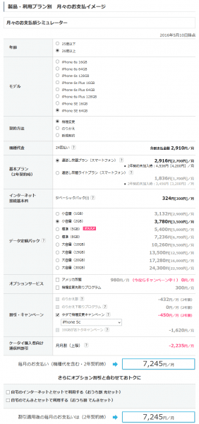iphonese softbank価格