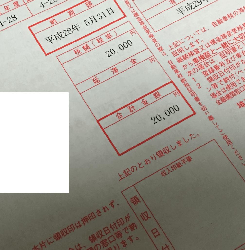 My BMW4シリーズグランクーペ(420i)の自動車税納付書が届いたのでPay-easy(ペイジー)で支払ってみた^^