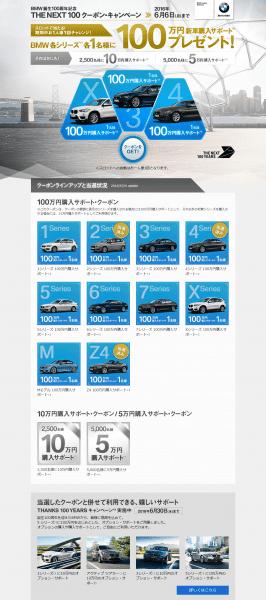 【BMW誕生100周年記念】THE_NEXT_100_クーポン・キャンペーン_-_2016-05-24_13.16.43