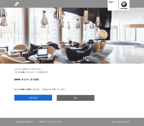 BMW 4シリーズ 420i
