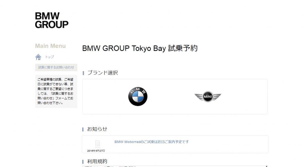「BMW Tokyo Bay」プレオープン営業開始!試乗できるBMWモデル・ラインナップ全65台を紹介♪
